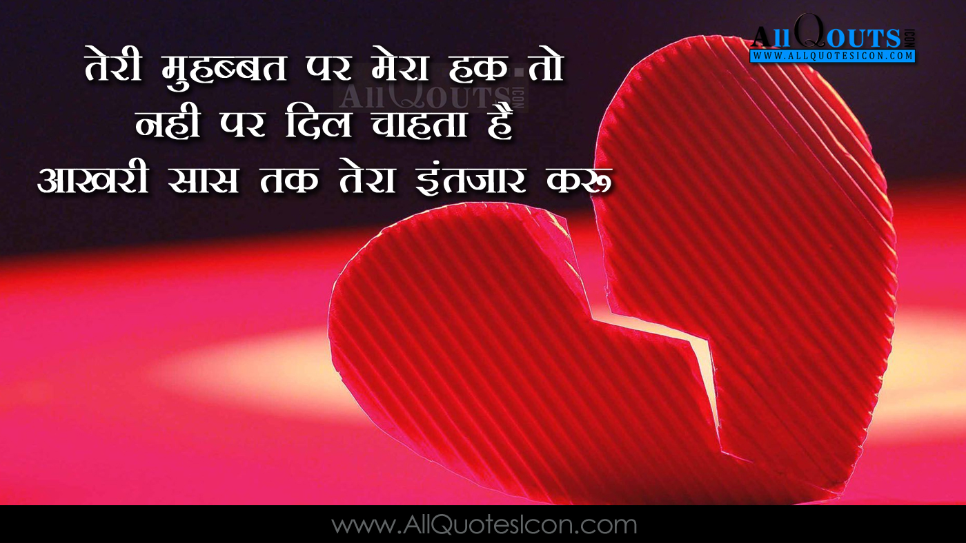 Love Thought Hd Images In Hindi The Best Hd Wallpaper