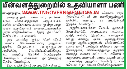 TN-Fisheries-Department-Ramanathapuram-District-Office-Assistant-Post-Recruitment-Notification-March-2017