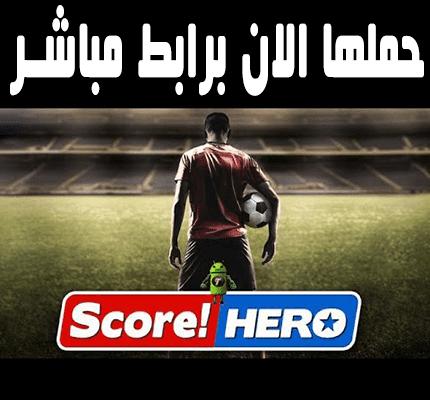 تحميل لعبة Score! Hero v1.45 مهكرة كاملة للاندرويد برابط مباشر