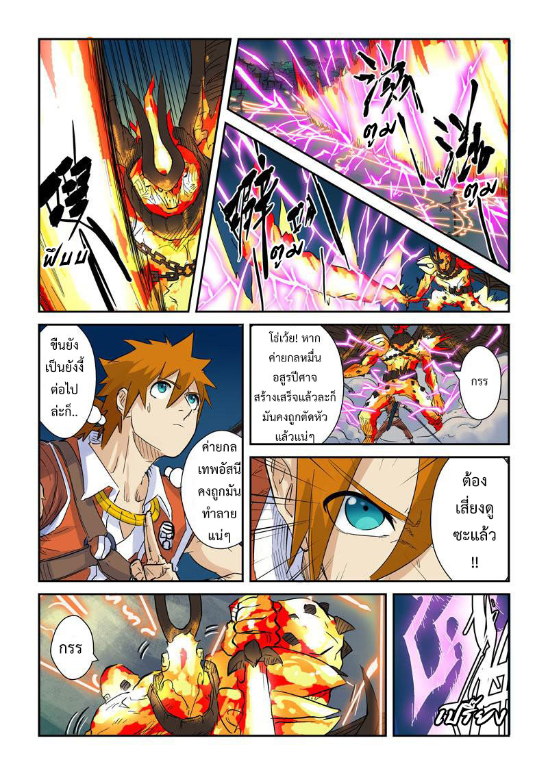 Tales of Demons and Gods ตอนที่ 135 หน้า 2