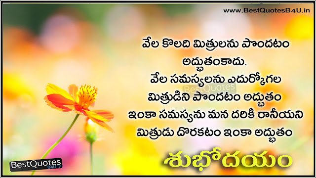 Good morning Greetings with Telugu Friendship quotes