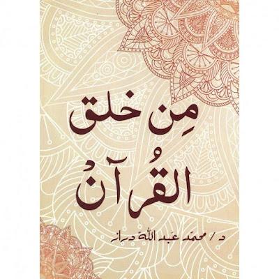 من خلق القرآن - محمد عبد الله دراز