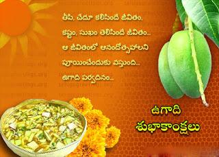 Best Latest Ugadi Wishes In Telugu