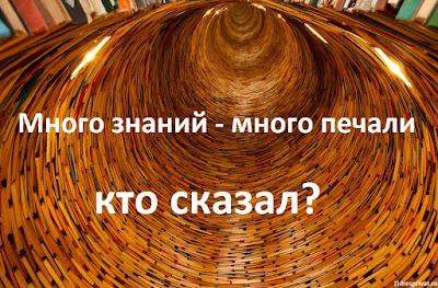 Много знаний - много печали - кто сказал?