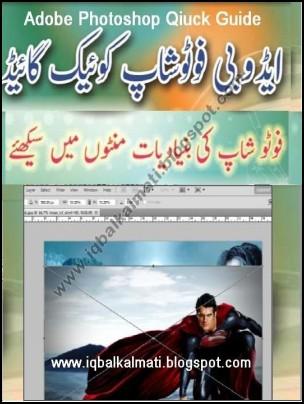 Adobe Photoshop Cs5 Tutorial In Urdu Pdf