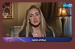 برنامج صبايا الخير 30-5-2016 ريهام سعيد - قناة النهار