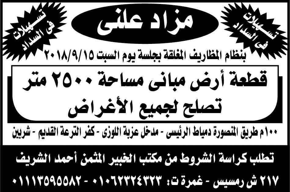 وظائف اهرام الجمعة اليوم 17 اغسطس 2018 اعلانات مبوبة