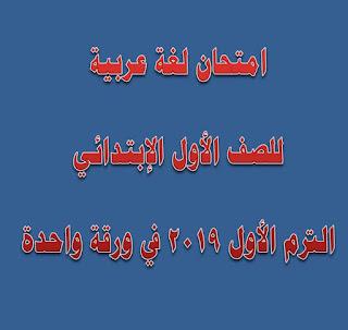 امتحان لغة عربية للصف الأول الإبتدائي الترم الأول 2019 في ورقة واحدة