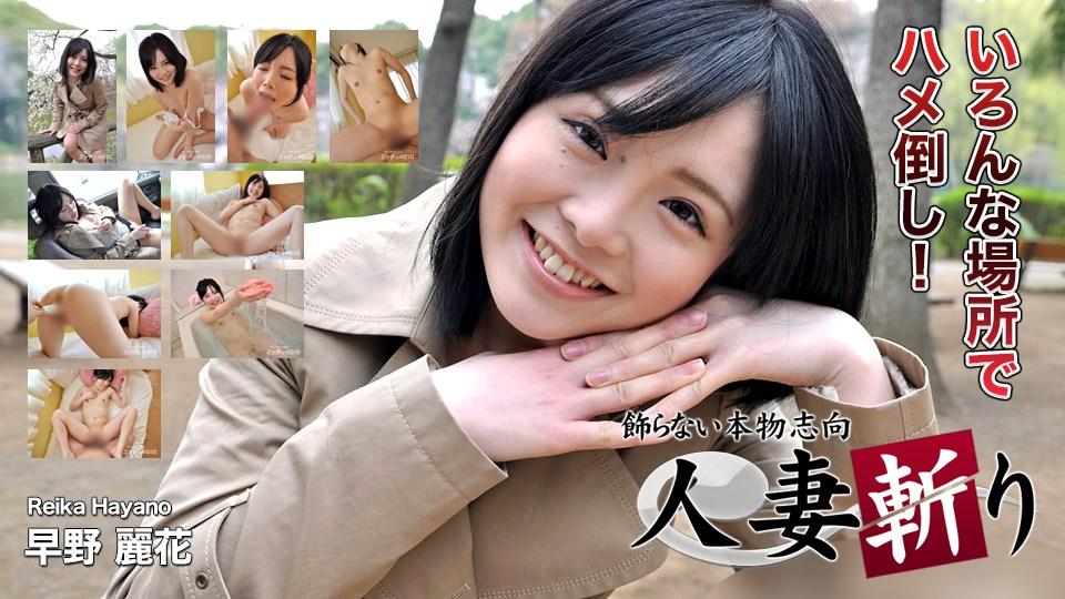 C0930 ki180311 Reika Hayano 19years old
