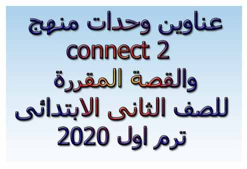 عناوين وحدات منهج  2 connect  والقصة المقررة للصف الثانى الابتدائى ترم اول 2020