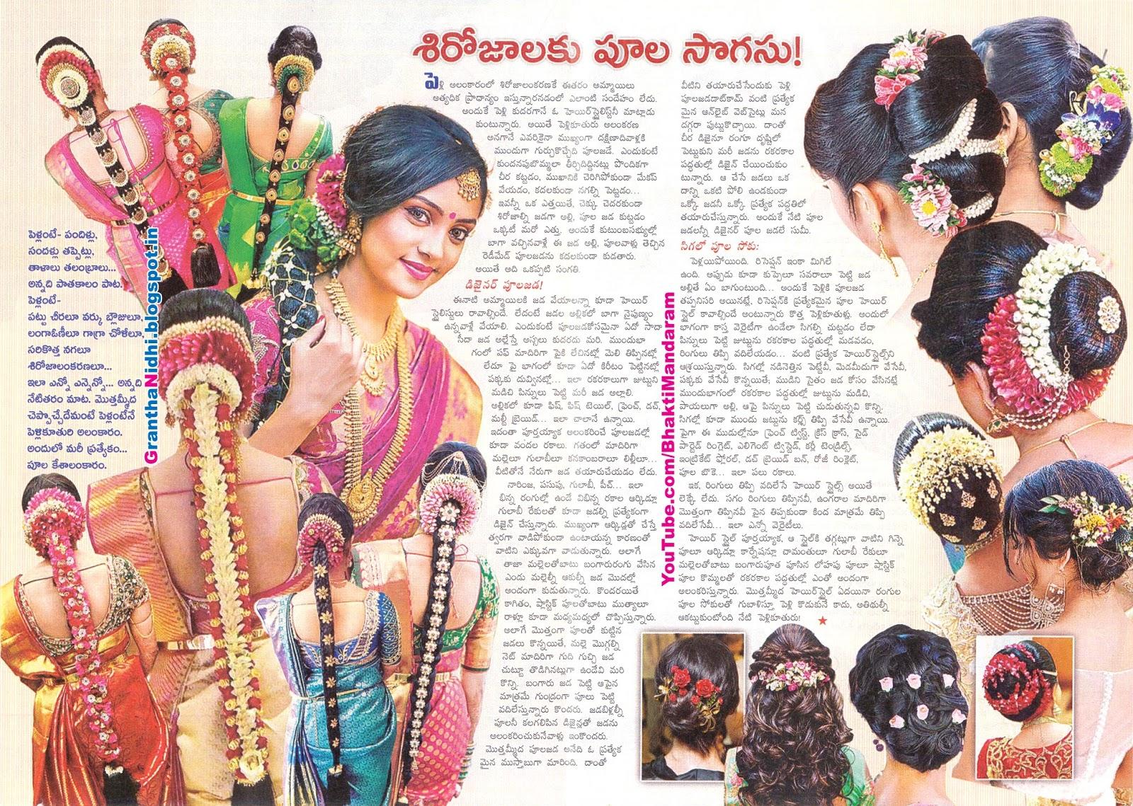 శిరోజాలకు పూల సొగసు! TraditionalHairStyle Poolajada DesignerPoolajada PuvvulaJada BhakthiPustakalu Bhakthi Pustakalu Bhakti Pustkalau BhaktiPustakalu Eenadu Eenadu SundayMagazine Sunday Magazine