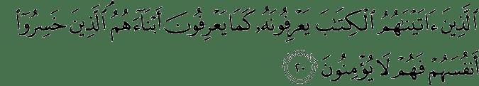 Surat Al-An'am Ayat 20