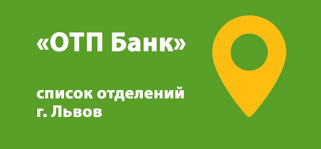 ОТП Банк список отделений г. Львов, Украина