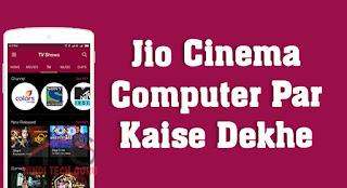 Jio Cinema Computer Par Kaise Dekhe