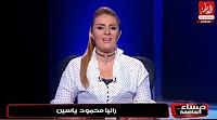 برنامج مساء العاصمة حلقة الأحد 6-8-2017  مع رانيا محمود ياسين و لقاء مع محامى المتهم الملقب بالدكتور ومواجهة مع الضحايا