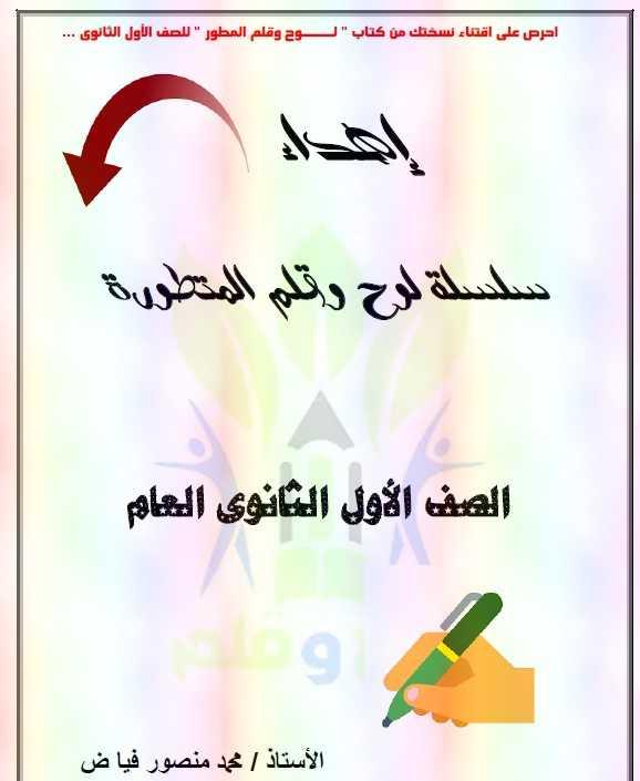 نماذج امتحانات لغة عربية للصف الأول الثانوي ترم ثاني 2019 مطورة وفقا للنظام الجديد