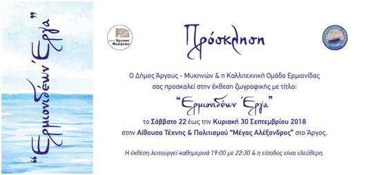 7η έκθεση της Καλλιτεχνικής Ομάδας Ερμιονίδας στο Άργος