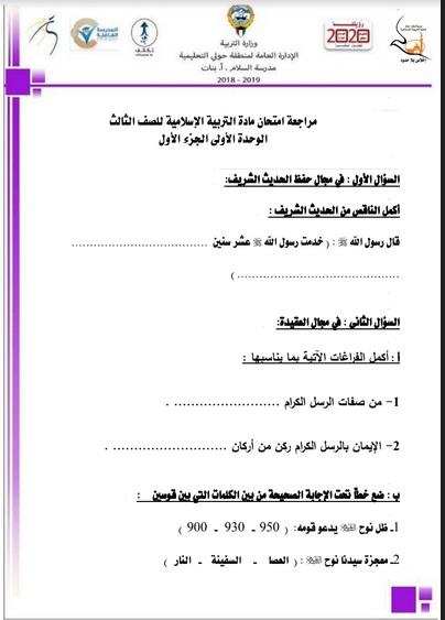 مراجعة الوحدة الاولي التربية الاسلامية للصف الثالث