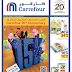 Carrefour - UAE -Promotional Campaigns