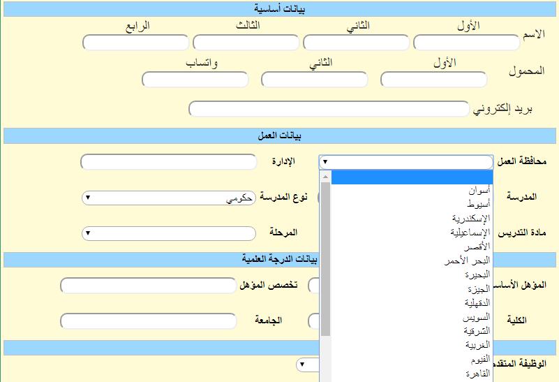 استمارة التسجيل بوظائف وزارة التربية والتعليم معلمين ومعلمات لجميع المواد بالمحافظات - تقدم الان