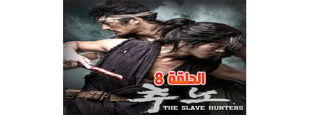 صائد العبيد الحلقة 8 Series The Slave Hunters Episode