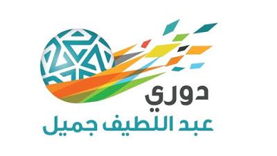 ترتيب الدوري السعودي 2016 الجوله الرابعه,دوري عبد اللطيف جميل موسم 2016-2017