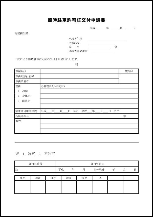 臨時駐車許可証交付申請書 011