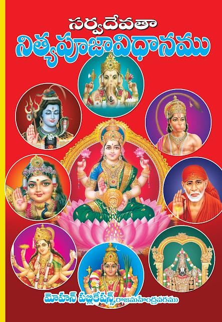 సర్వ దేవతా పూజా విధానం | Sarva Devatha Pooja Vidhanam