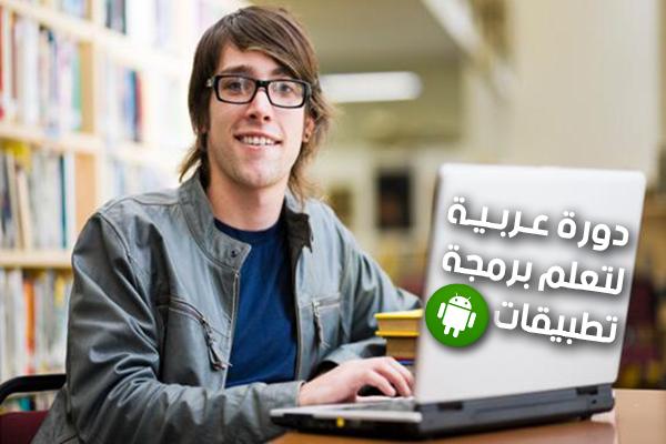 """أحصل على دورة تعليمية لبرمجة تطبيقات الأندرويد """" باللغة العربية """" مجانا"""