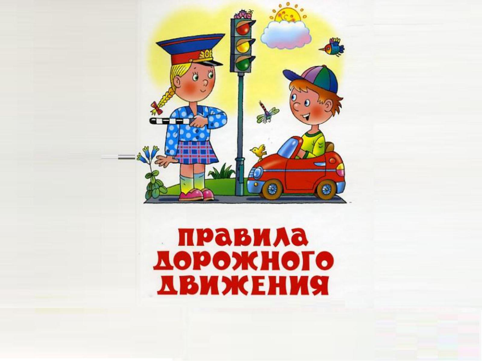 Картинки правила дорожного движения с надписями, красивые открытки