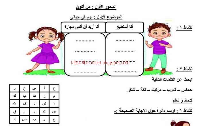 كتاب الأنشطة لغة عربية للصف الثانى الابتدائى المنهج الجديد ترم أول 2020