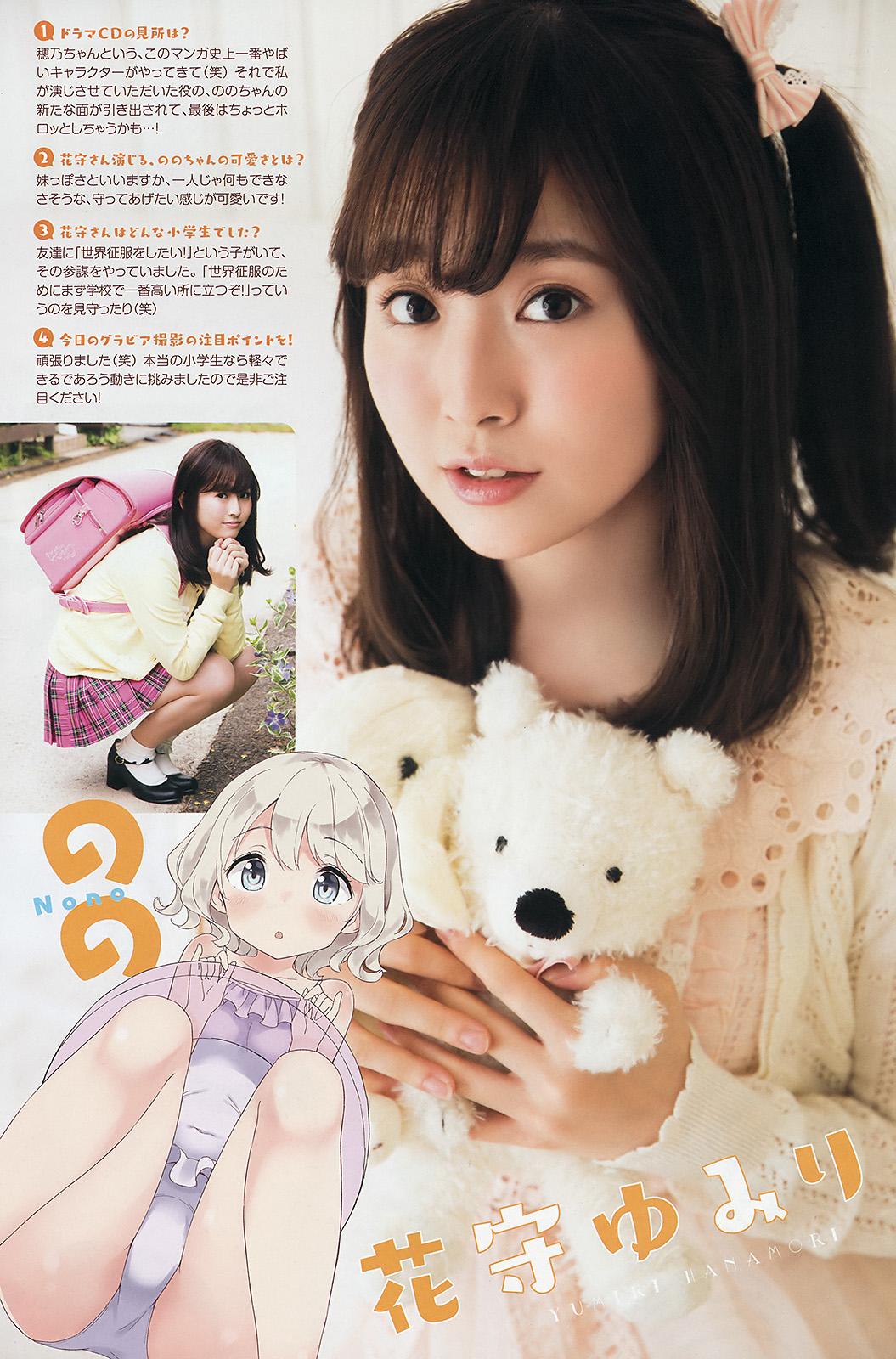 Yumiri Hanamori 花守ゆみり, Rie Takahashi 高橋李依, Aina Suzuki 鈴木愛奈, Young Animal 2017.06.09 No.11 (ヤングアニマル 2017年11号)