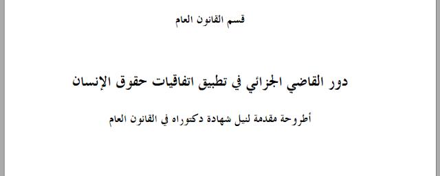 أطروحة دكتوراه : دور القاضي الجزائي في تطبيق اتفاقيات حقوق الإنسان PDF