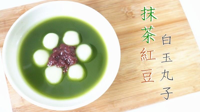 Matcha Red Bean Dango 抹茶紅豆白玉丸子