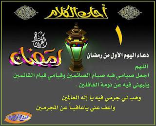 الدعاء بشهر رمضان المبارك