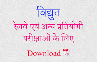 electricity in hindi pdf download