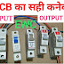 MCB connection input output ।। MCB connection proper