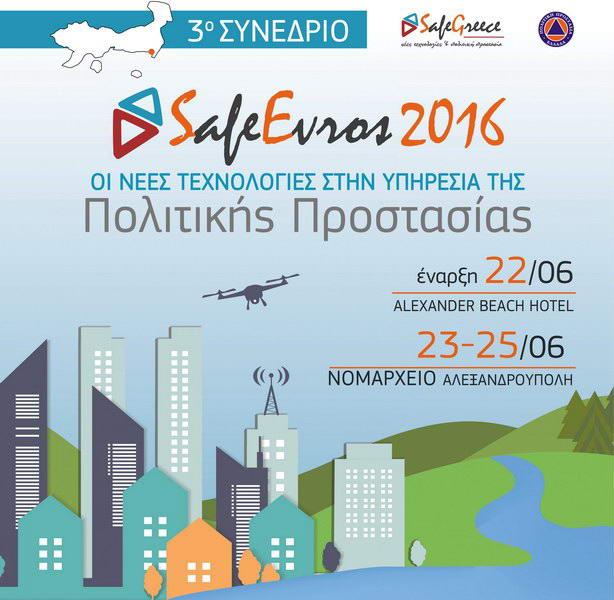 Στην Αλεξανδρούπολη το 3ο Πανελλήνιο Συνέδριο Πολιτικής Προστασίας