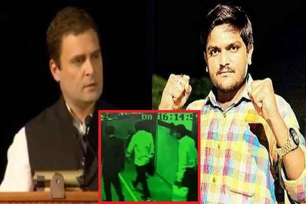 hardik-patel-exposed-as-he-meet-rahul-tandhi-secret-in-hotel-news