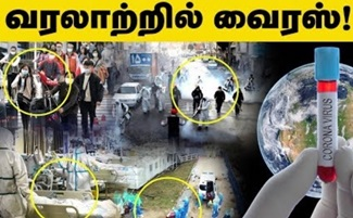 Most Dangerous Virus in the world Tamil