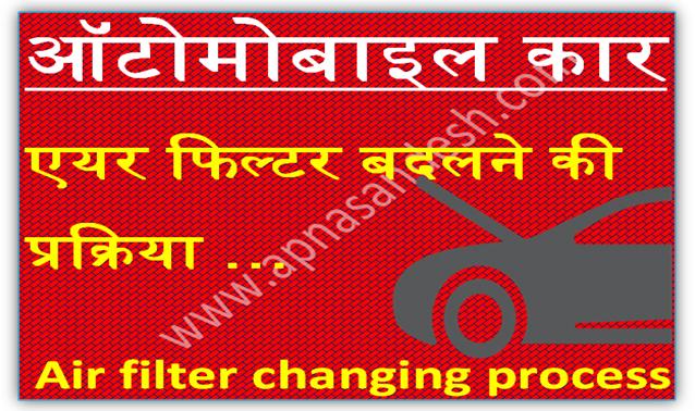 एयर फिल्टर बदलने की प्रक्रिया - Air filter Changing process