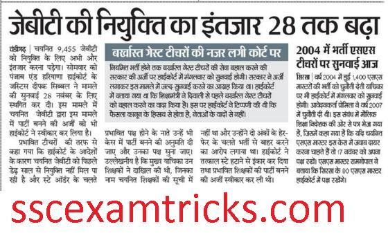Haryana 9870 JBT News