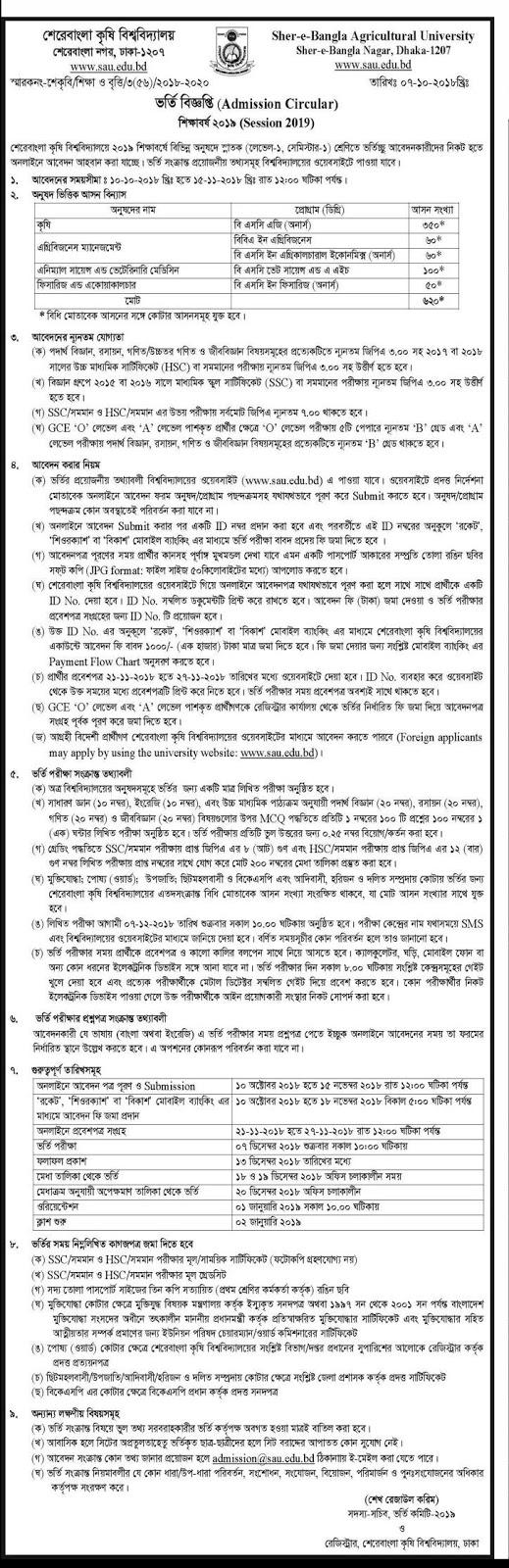 Sher-e-Bangla Agricultural University (SAU) Admission Circular 2018-2019