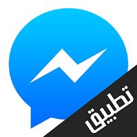 تحميل برنامج فيس بوك ماسنجر Download Facebook Massanger 2018