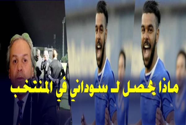 ما ذا يحصل لسوداني في المنتخب الوطني