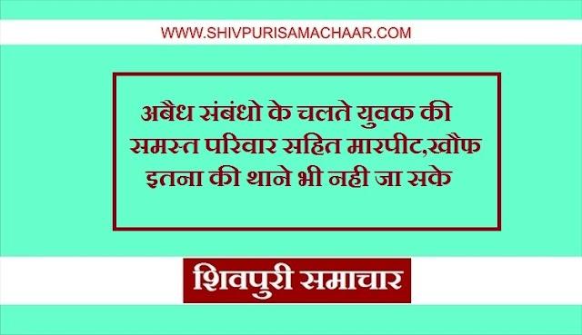 अवैध संबंधो के चलते युवक की समस्त परिवार सहित मारपीट, खौफ इतना की थाने भी नही जा सके / narwar News