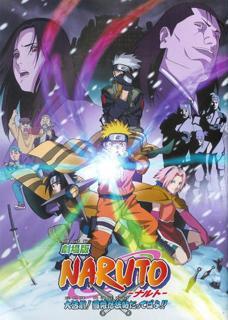 Naruto 1: El rescate de la princesa de la nieve