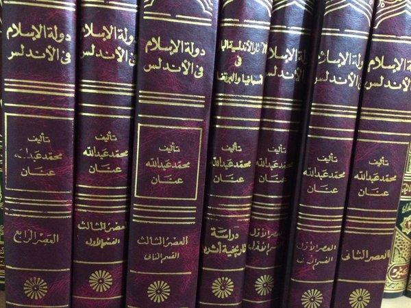 مكتبة Pdf كتاب دولة الإسلام في الأندلس 8 أجزاء