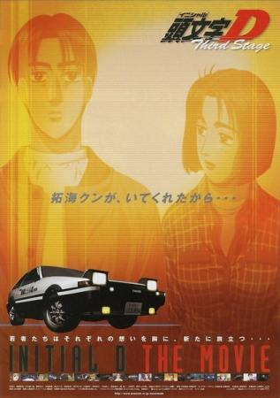 Initial D Third Stage [BATCH]