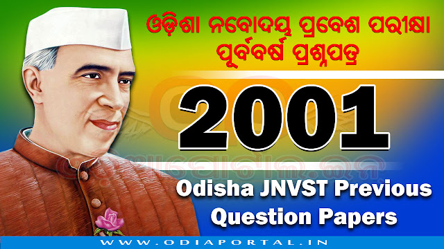 Odisha Navodaya Selection Test (JNVST) - 2001 Question Paper (ODIA) PDF